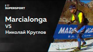 Николай Круглов VS Марчалонга