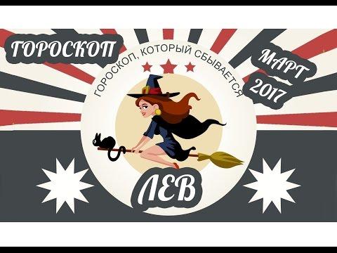 Дмитрий шимко гороскоп для овна на 2017 год для