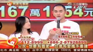20090814想要有個家 八八水災募款行動--阮經天+陳喬恩+明道+郭采潔