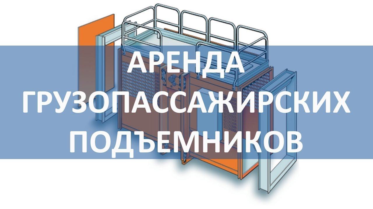 Аренда грузопассажирского подъемника в Москве
