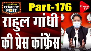 Rahul Gandhi's Special Press Conference | Latest Comedy Video | Political Comedy | Capital TV