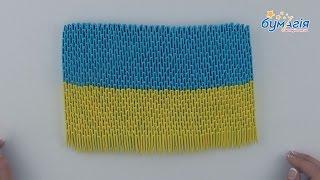 """Набор для творчества ЗD оригами """"Флаг Украины"""" 888 модулей от компании Интернет-магазин """"Радуга"""" - школьные рюкзаки, канцтовары, творчество - видео"""