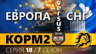 КОРМ2 vs FAME vs TORNADO. СНГ против ЕВРОПЫ. ФИНАЛ. 18 серия 7 сезон