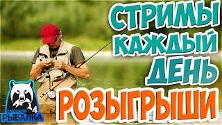 Русская Рыбалка 4 У вас клюёт? Тогда мы идём к вам) 😜😜😜