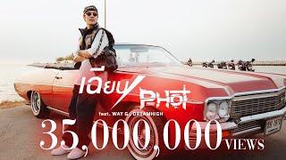 เฉียบ - P-HOT ft. WAY-G , DREAMHIGH [ Official MV ]