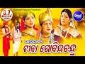 TIKA GOBINDA CHANDRA(GITINATYA) ଗୀତିନାଟ୍ୟ - ଟୀକା ଗୋବିନ୍ଦ ଚନ୍ଦ୍ର | Sidharth Music | Sidharth Bhakti