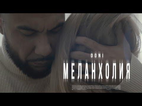 Doni - Меланхолия (Премьера клипа, 2019)