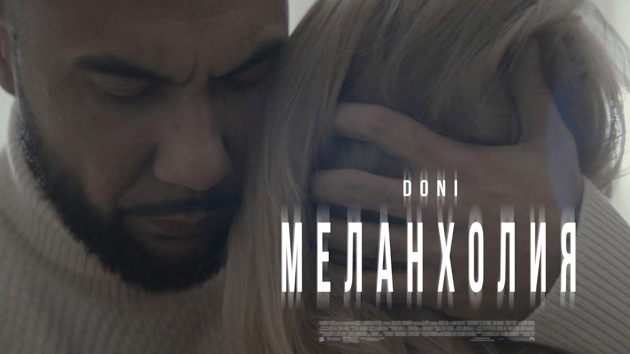 Doni — Меланхолия