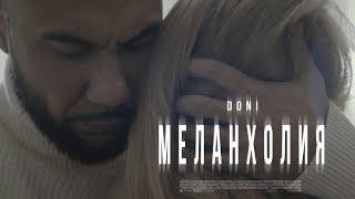 Doni   Меланхолия (Премьера клипа, 2019)