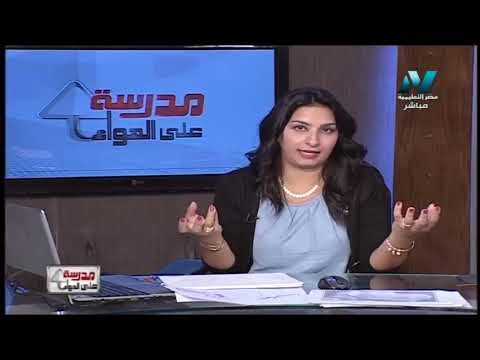 talb online طالب اون لاين دراسات الصف الثاني الاعدادي 2020 ترم أول الحلقة 3 - تضاريس الوطن العربي  دروس قناة مصر التعليمية ( مدرسة على الهواء )