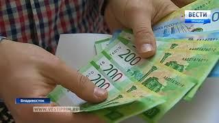 Новые банкноты в 200 и 2000 рублей уже выдают банкоматы Приморья