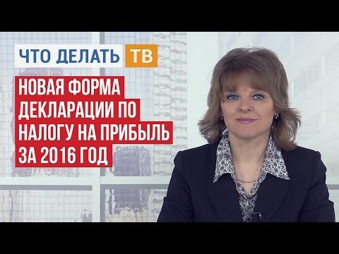 Новая форма декларации по налогу на прибыль за 2016 год