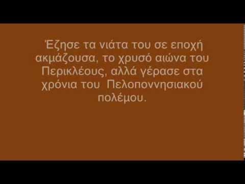 Δυο σημαντικά πρόσωπα στην ιστορία του αρχαίου θεάτρου: Ευριπίδης & Αριστοφάνης