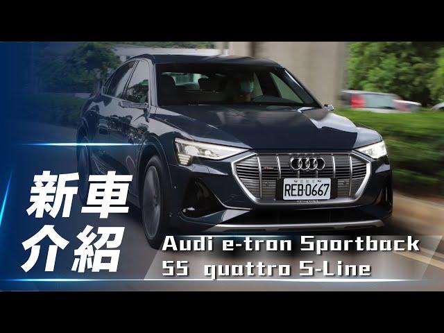 【新車介紹】Audi e-tron Sportback 55 quattro S line 四環斜背電能跑旅【7Car小七車觀點】
