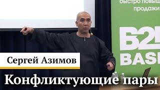 Конфликтующие пары - Сергей Азимов