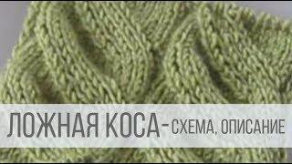 Плетенка спицами схема и описание