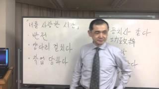 韓国庶民文化ドラマ「君を愛した時間」での韓国語表現1、「反転」12/12