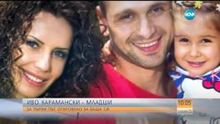 ЕКСКЛУЗИВНО: Иво Карамански-младши за първи път говори за баща си - Събуди се (24.09.2016)