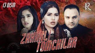 Zaharli tomchilar (o'zbek serial) | Захарли томчилар (узбек сериал) 13-qism