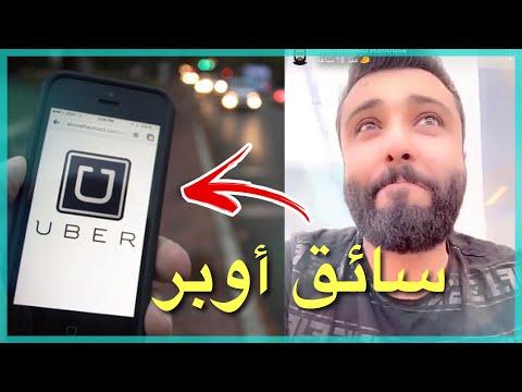 تجربة محمد الموسى كسائق في اوبر  🚕