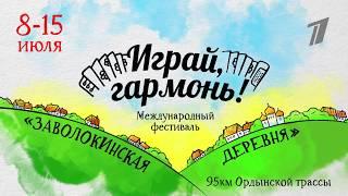 Заволокинский фестиваль - 2018