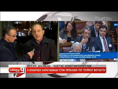 Πρόκληση από Τούρκο βουλευτή στην ελληνική Βουλή-Απάντηση του Χ. Καραγιαννίδη | 04/03/19 | ΕΡΤ
