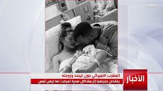مازيكا في منوعات التاسعة.. وفاة طفل المطرب الأميركي جون ليجند وكريسي تيجن بعد لحظات من ولادته.. تحميل MP3