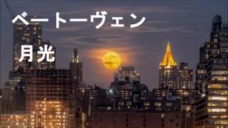ベートーヴェン「月光」ピアノソナタ第14番嬰ハ短調Op272第3楽章クラシック音楽名曲編ライフミュージック