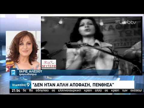 Χάρις Αλεξίου : Αποχαιρετά μια σπουδαία καριέρα   04/06/2020   ΕΡΤ