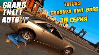 GTA 4-Трюки, Аварии и Баги #10 (Tricks, Crashes and Bugs)