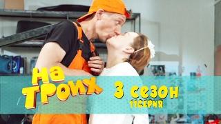 Сериал комедия На троих: 11 серия 3 сезон   Дизель студио новинки 2017