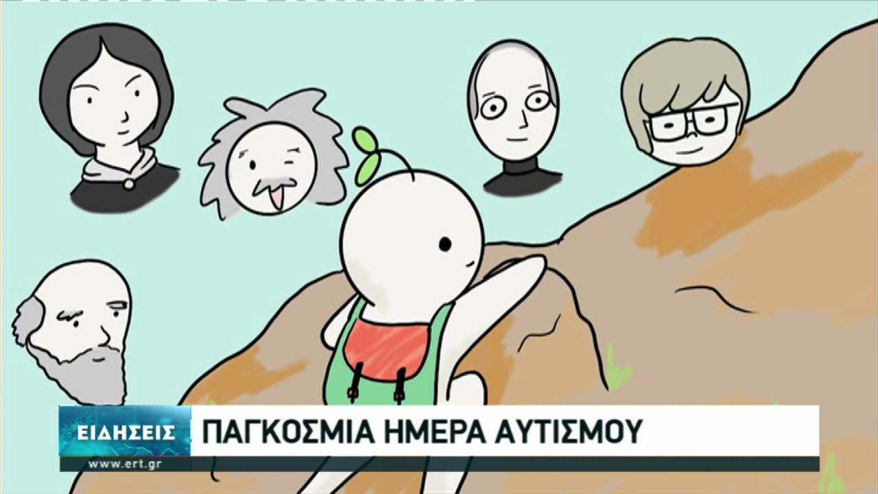 Παγκόσμια Ημέρα Αυτισμού – Η κατάσταση στην Ελλάδα   02/04/2021   ΕΡΤ