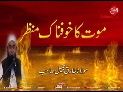 Muat Ka Khufnak Manzar   Molana Tariq Jameel Sahab