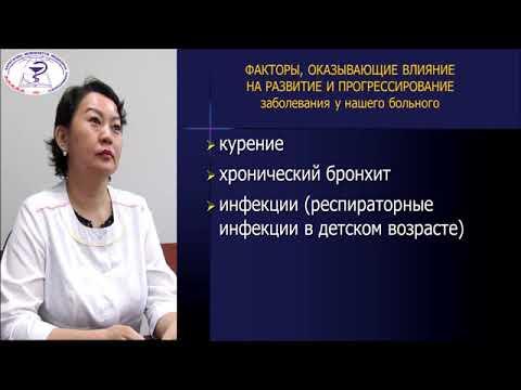 Лекция: «Диагностика, лечение и профилактика ХОБЛ»