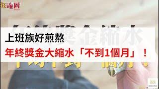 【趨勢狂爆】上班族好煎熬,年終獎金大縮水「不到1個月」!(影音)