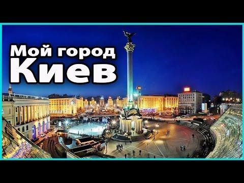 🚩Мой город КИЕВ | Достопримечательности столицы Украины 💜 LilyBoiko