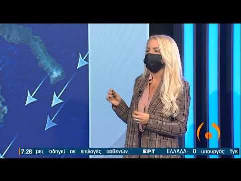 Καιρός | Πρόγνωση καιρού |  11/11/2020 | ΕΡΤ