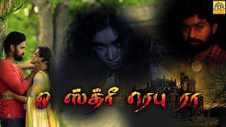 Aranmanai 3  O Sthree Repu Raa   Exclusive HD Full Movie   {Tamil}   New Release 2019 HD Tamil Movie