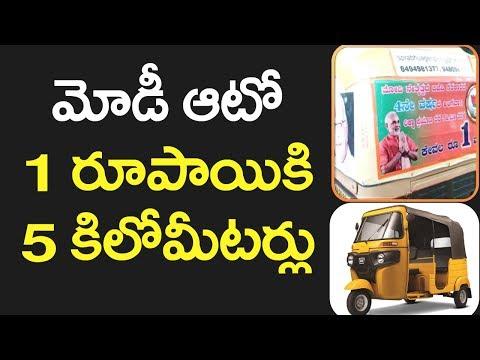 Modi Government: Auto driver offers Re 1 Ride | Autorickshaw | VTube Telugu