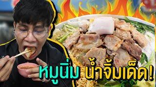 Vlog59 : หมูนิ่ม น้ำจิ้มโคตรเด็ด!! หมูกระทะผู้พันคณิต Top5 ร้านในตำนาน!! / เม่ามอย
