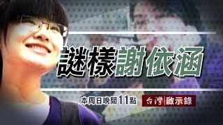 台灣啟示錄 全集 20170827 謎樣謝依涵 逃過一死的真相