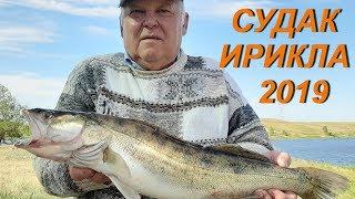 Рыбалка 56 ру на ирекле