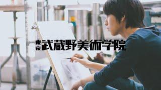 武蔵野美術学院 プロモーションムービー