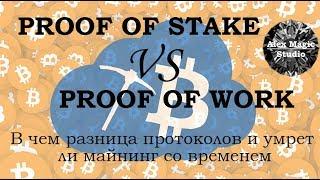 Proof of work или proof of stake, определение, отличия и что лучше?