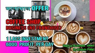 Coffee Shop Business without franchise,new business ideas 2019,low investment,small business