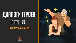 Диалоги героев Overwatch: Ужасы на Хеллоуин, патч 1.29 (на русском)