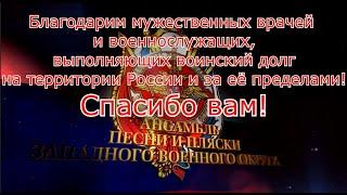 Ансамбль ЗВО. #СИДИМДОМА