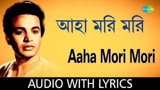 Aaha Mori Mori with Lyrics   Shyamal Mitra   HD   - YouTube