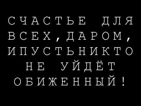Пишется слово счастье
