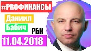 Что будет с рублем? ПРО финансы 11 апреля 2018 года Иван Манаенко
